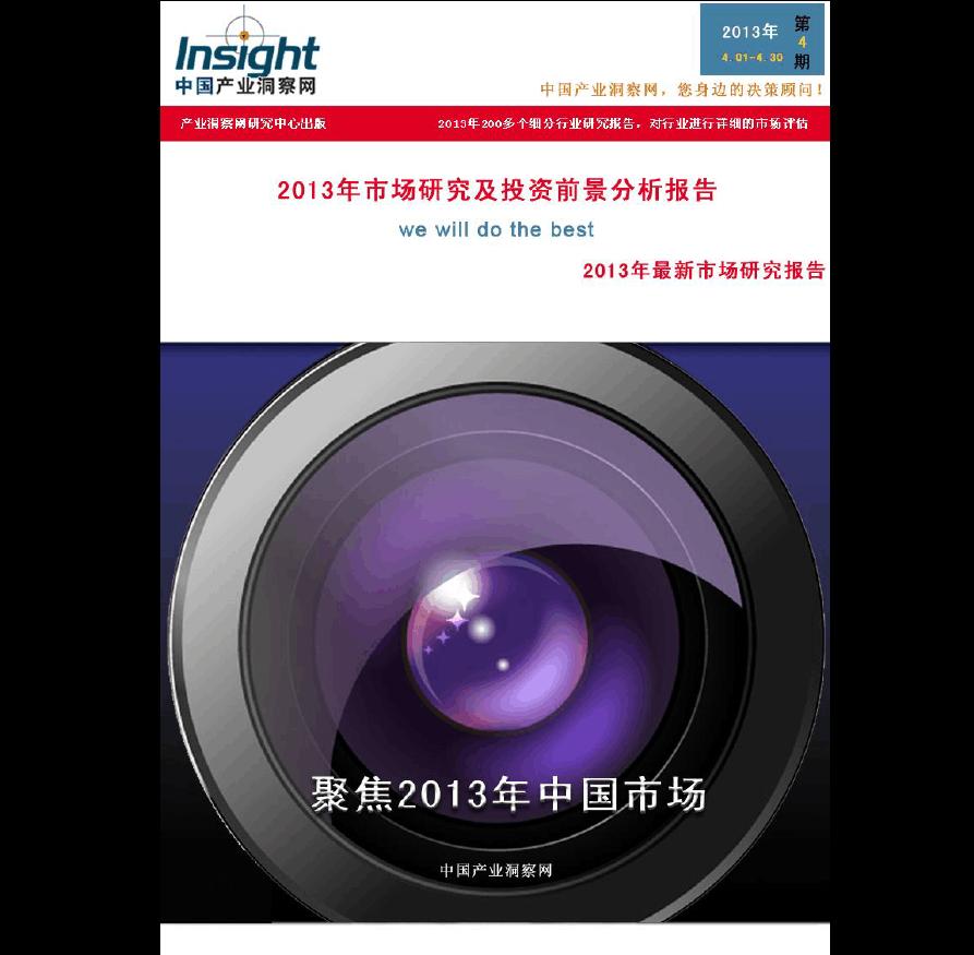 2013-2017年中国分配器行业市场调查及投资前景预测分析报告