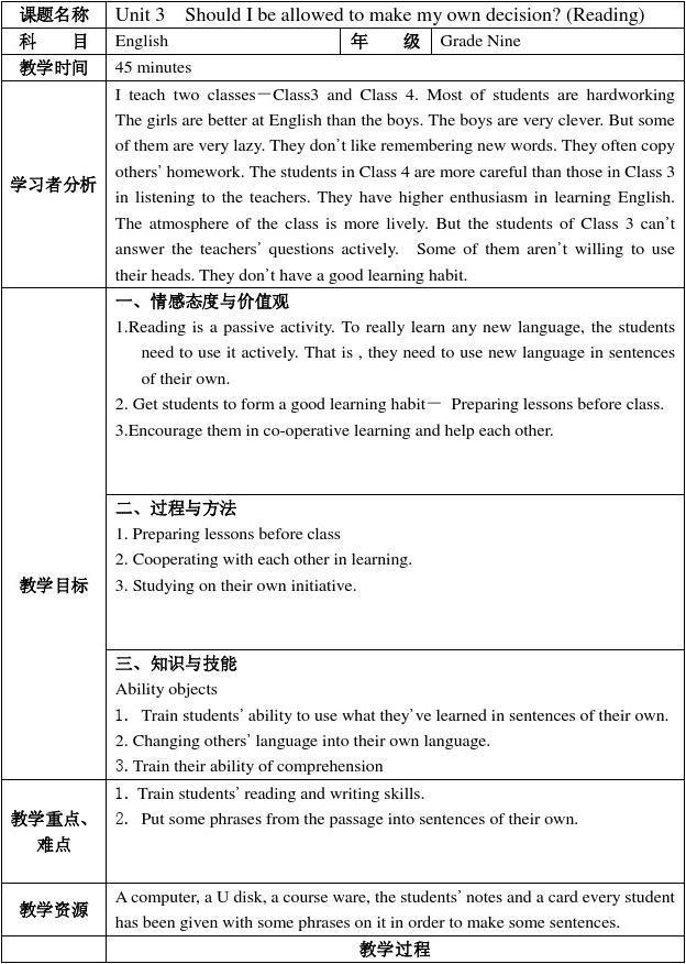教学设计(朱秀英)秦皇岛标志设计图片