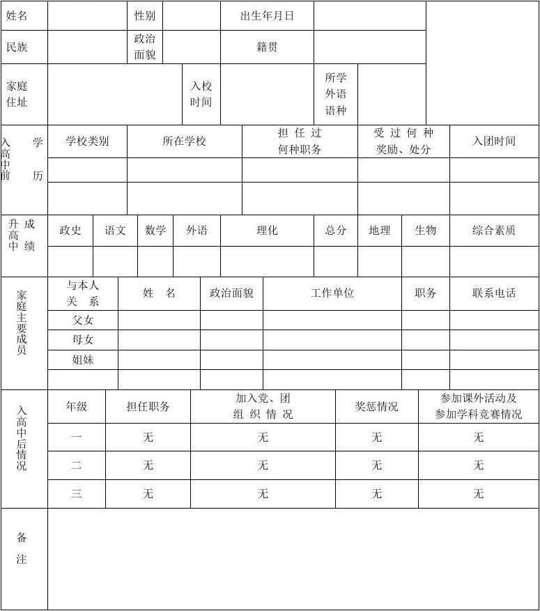 山东省学生高中登记表高中霸学男图片