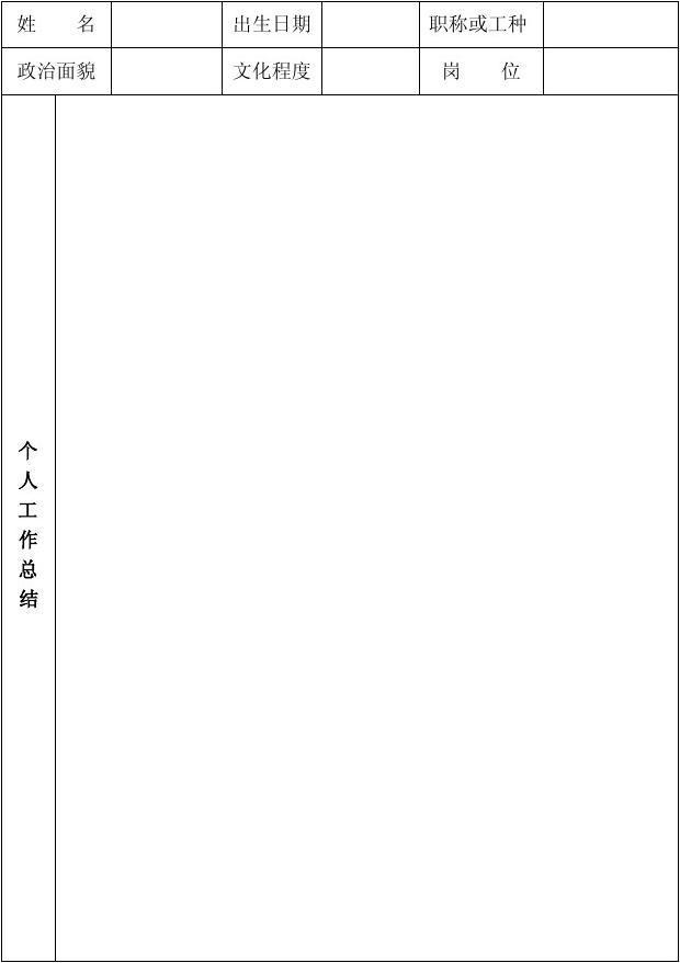 2009年度一般职工考核登记表