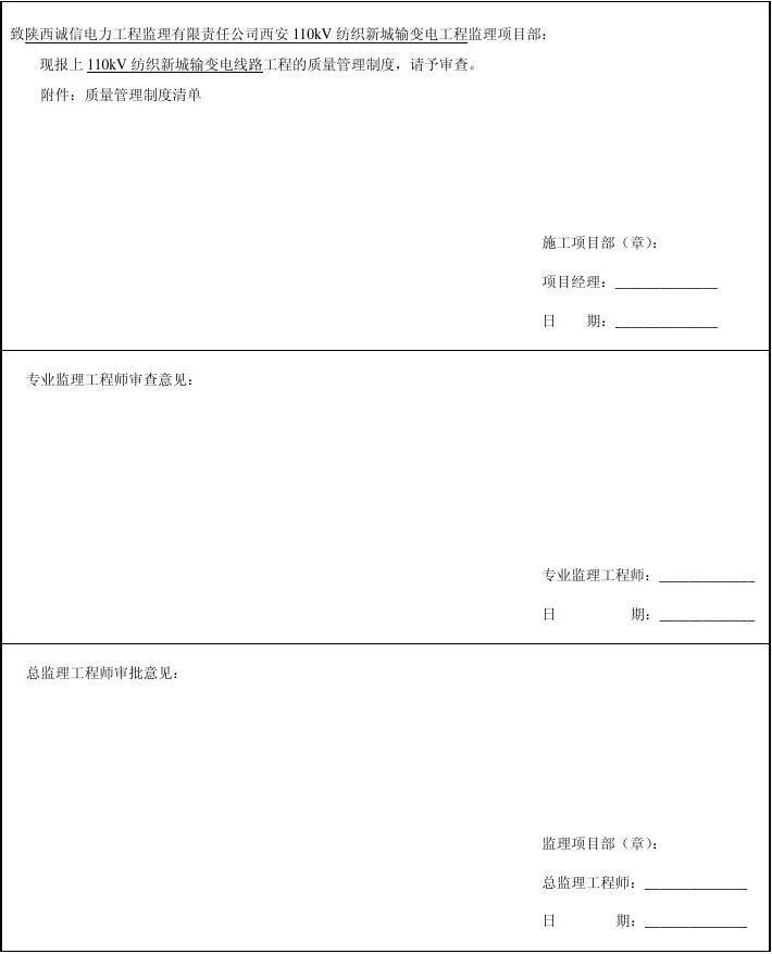 质量管理制度报审表