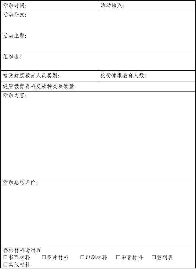 健康教育活动记录表2011版