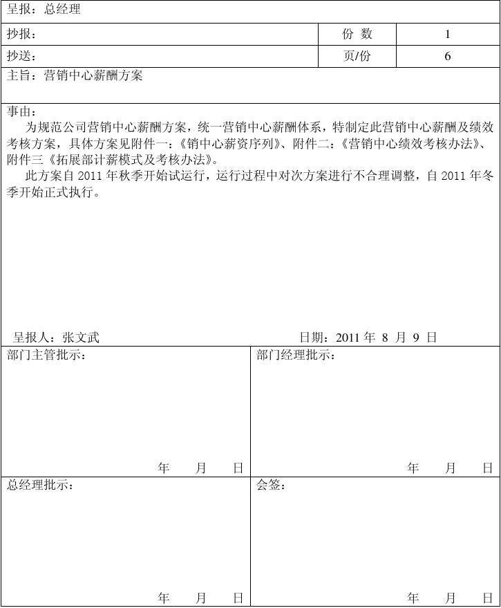 公司财务报告范文_签呈模版_word文档在线阅读与下载_文档网