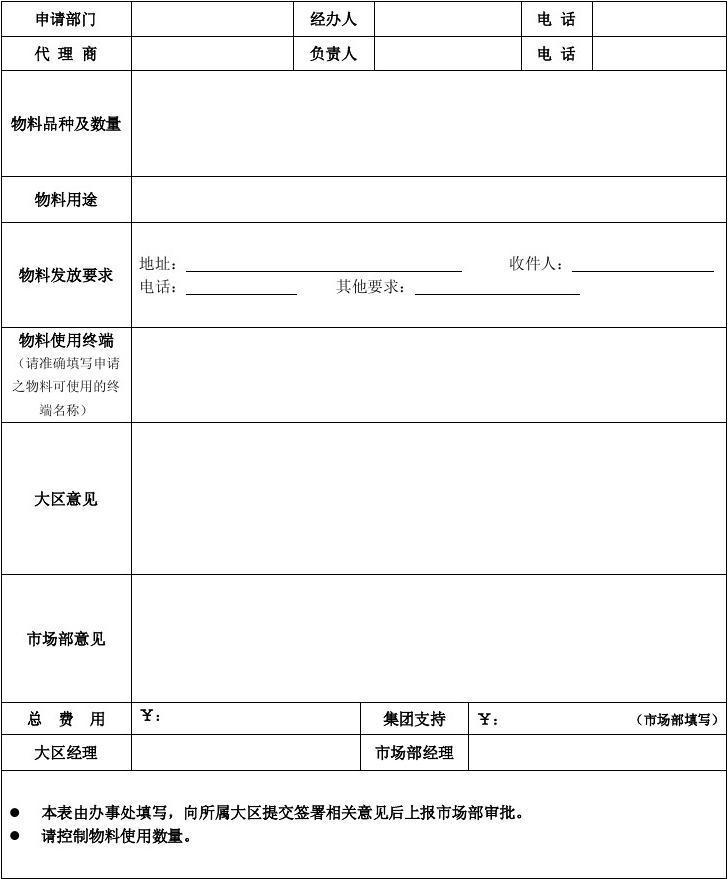日 (共1页,当前第1页) 你可能喜欢 宣传物料 物品采购申请 物资申请表图片