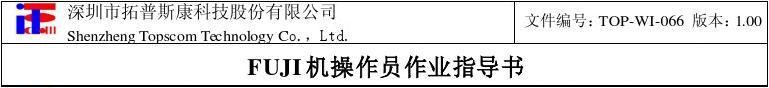 FUJI机操作员作业指导书答案