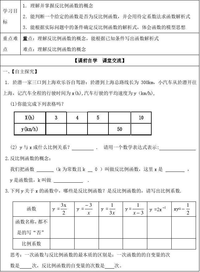 浙江省临安市于潜第二初级中学八离子初中下册数学的年级共存图片