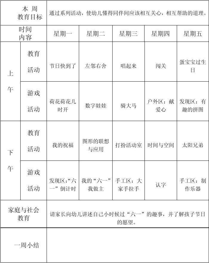 【主题教育活动计划】