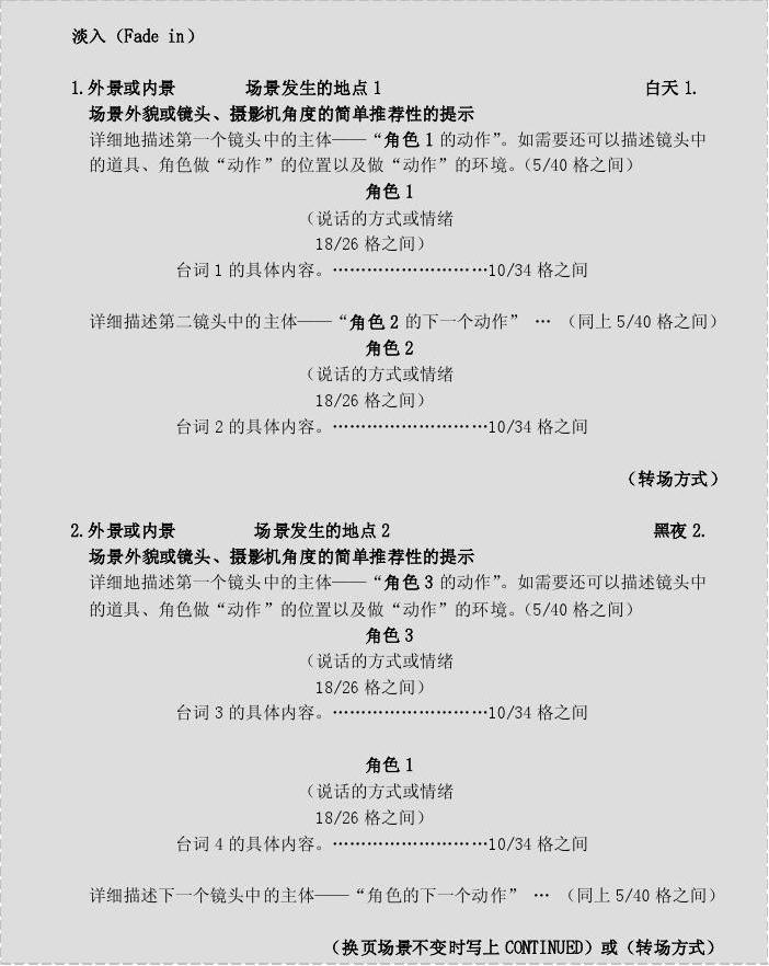 优秀微电影剧本范文_电影剧本格式_word文档在线阅读与下载_无忧文档