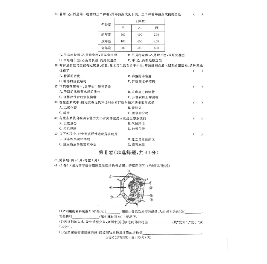 云南省2017年7月普通高中重点水平考试试卷学业图片版生物毕节初中答案图片