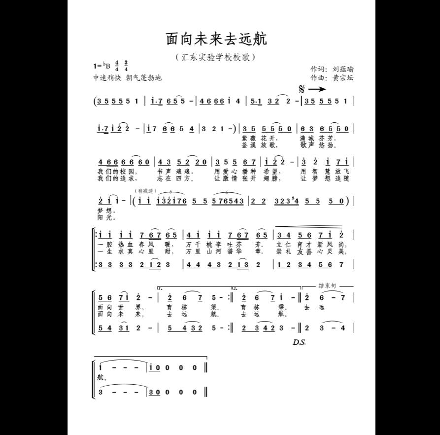 第1页 下一页 (共1页,当前第1页) 你可能喜欢 小学校歌 中学校歌