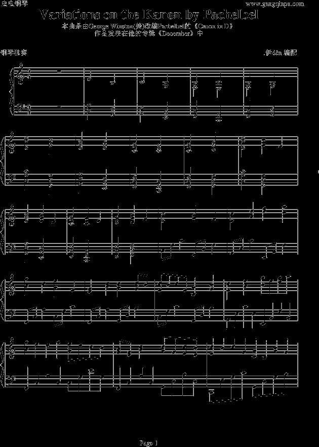卡农五线谱钢琴初学版图片