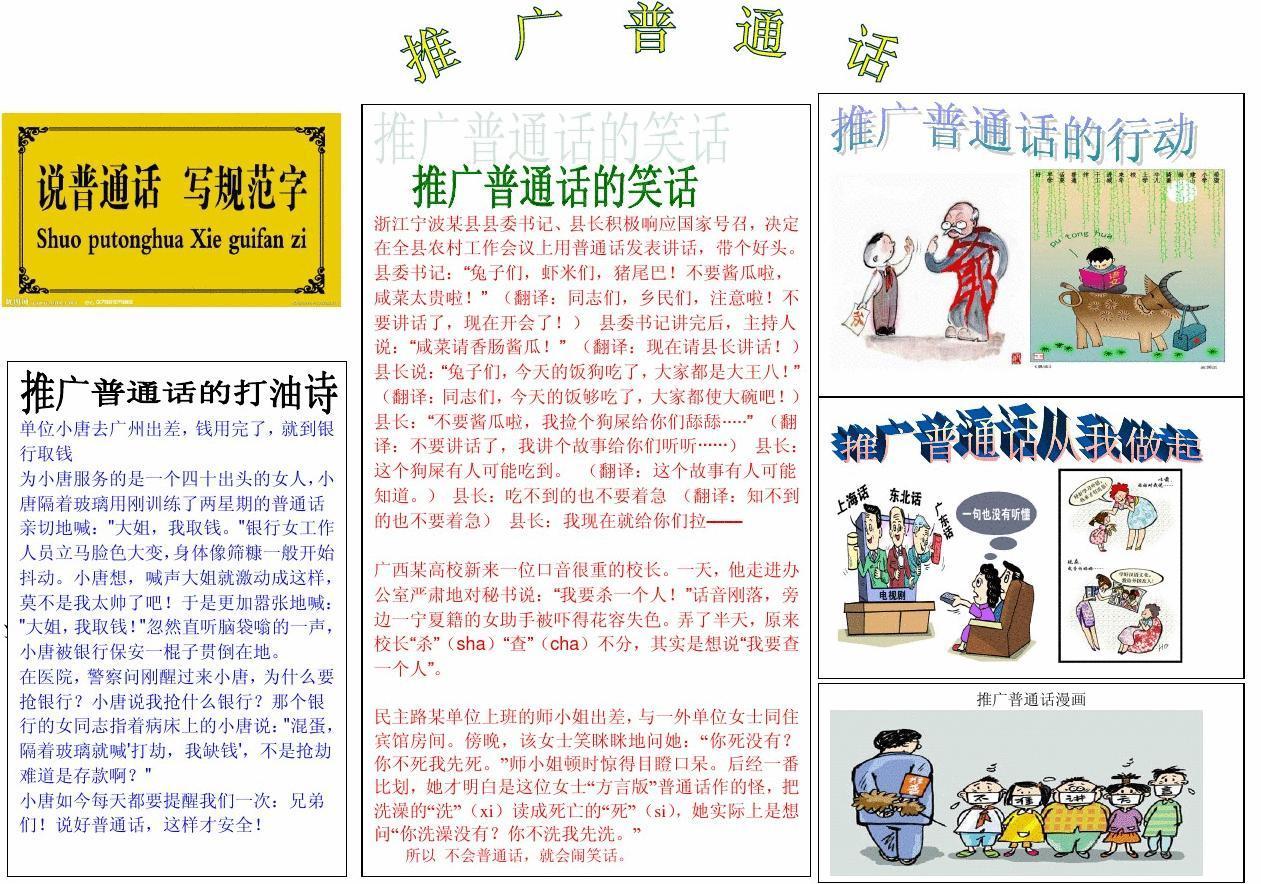 管理普通话小报文档_word电子在线阅读与下载高中住宿推广图片