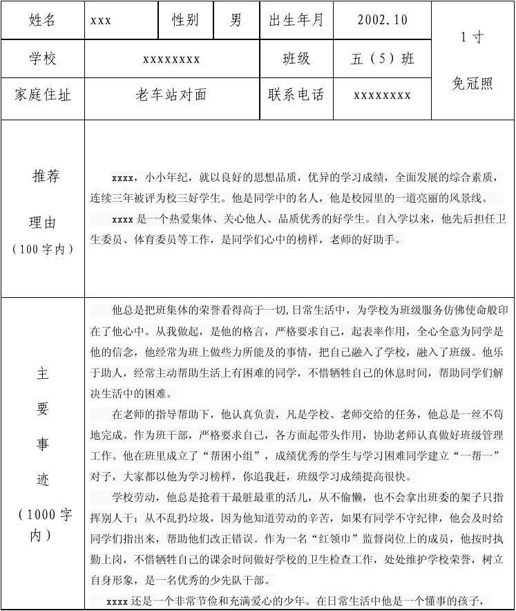 初中美德少年推荐词_美德少年推荐表_文档下载