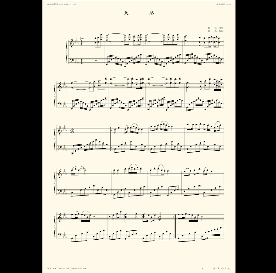天路 钢琴谱图片