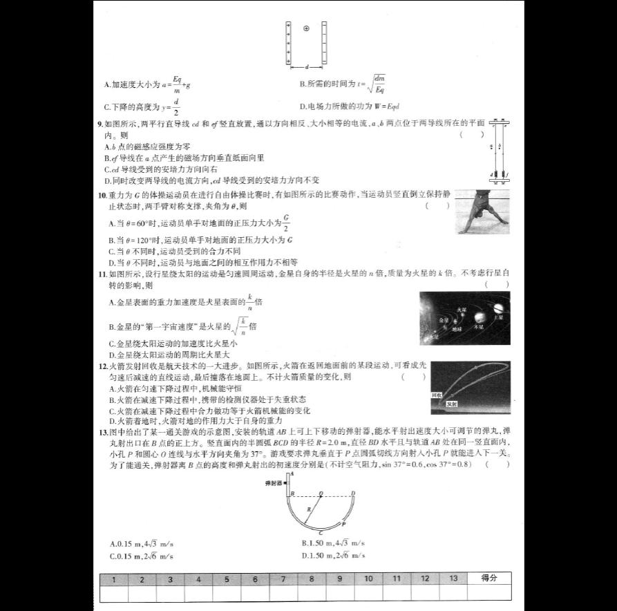 2017年4月浙江省学业水平考试答案(物理)试卷高中英语完成过去时图片