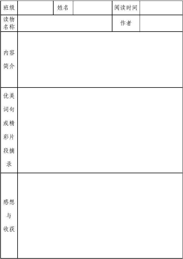 阅读记录卡_word文档在线阅读与下载_无忧文