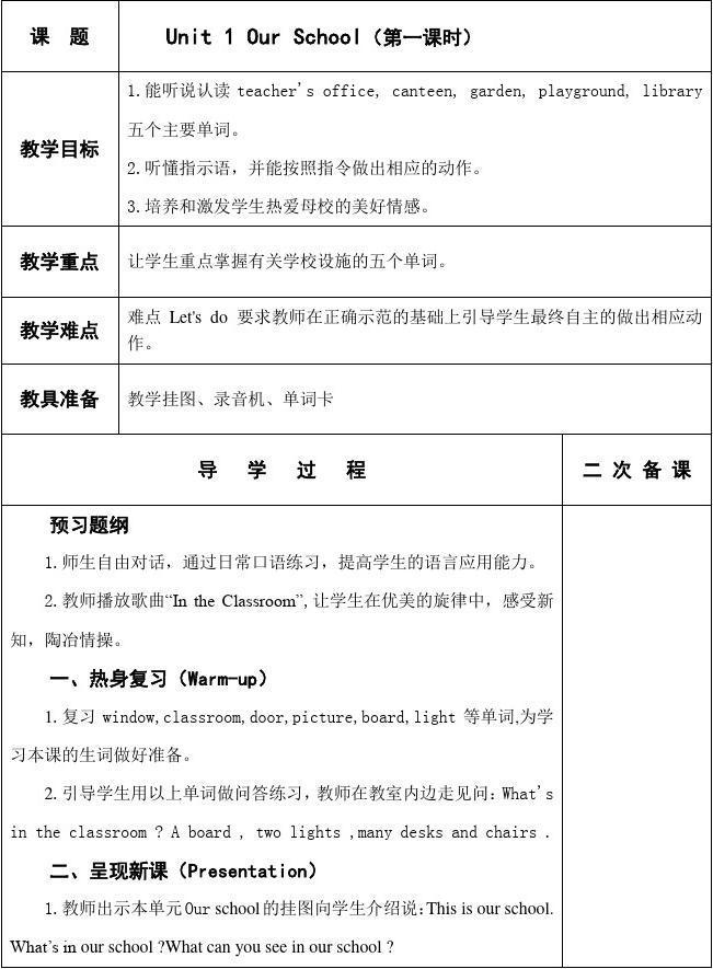 人教版PEP小学英语四年级下册全册教案表格式
