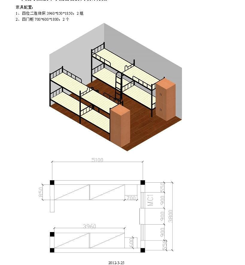 学生宿舍家具配置