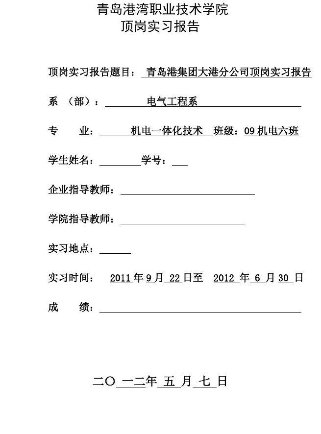 土建技术员岗位职责_实习报告_word文档在线阅读与下载_无忧文档