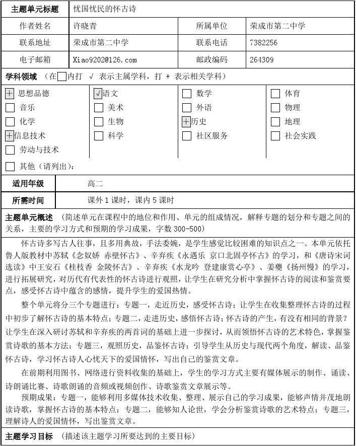 山东省荣成市高中高二文化忧国忧民的怀古诗语文作文融合v高中高中图片
