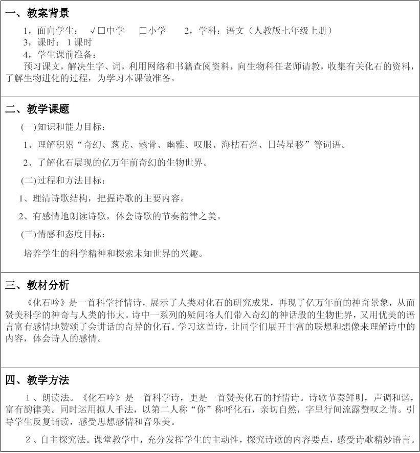 揭东玉湖镇团结化石赵悦容的《中学吟》(第美中学二小图片