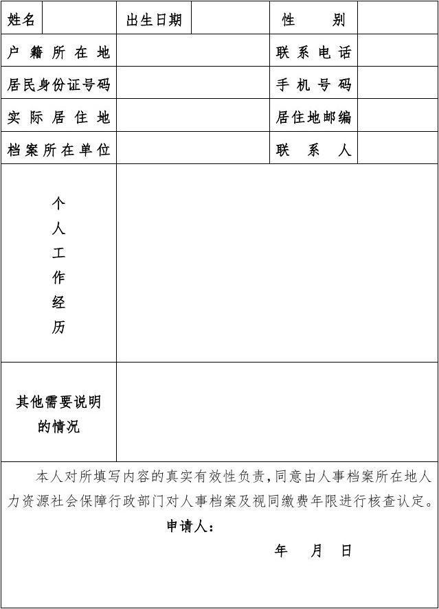 参保人员人事档案及视同缴费年限核查认定申请表