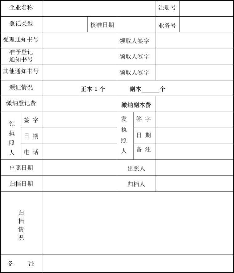 宁夏红盾网查询_北京市工商局红盾网-