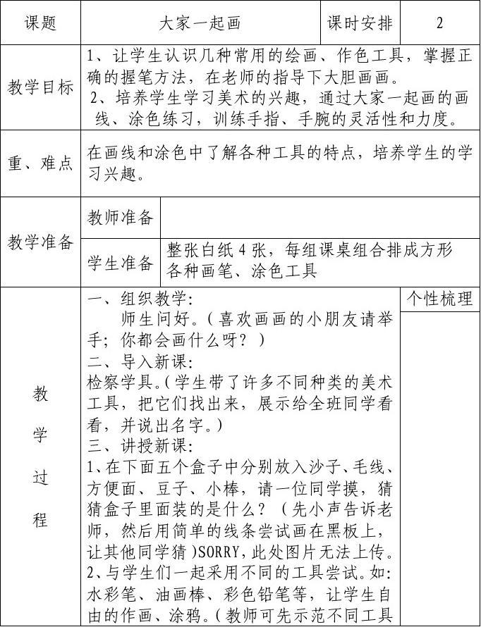 美术教案范文_湘教版美术一年级上册教案_word文档在线阅读与下载_无忧文档