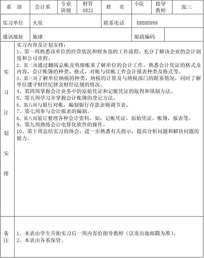 实习工作证明怎么写_毕业实习反馈表_文档下载
