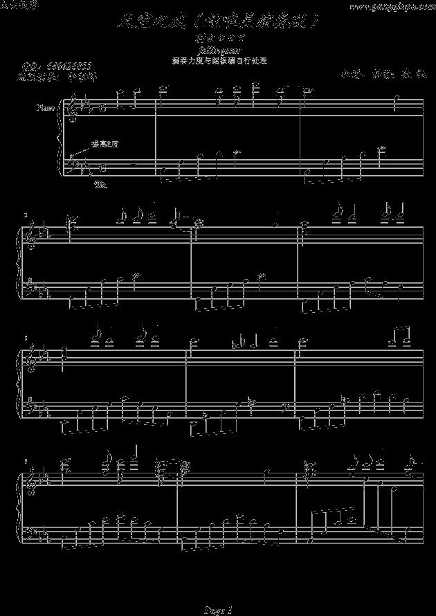 钢琴曲天空之城五线谱,很好听图片
