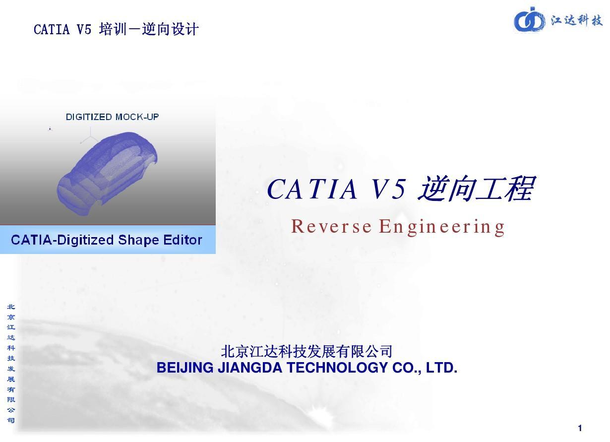 CATIA V5 逆向工程点云处理