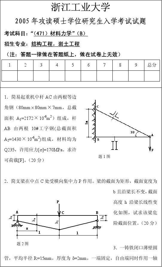 浙江工业大学材料力学2005B考研试题研究生入学考试试题考研真题