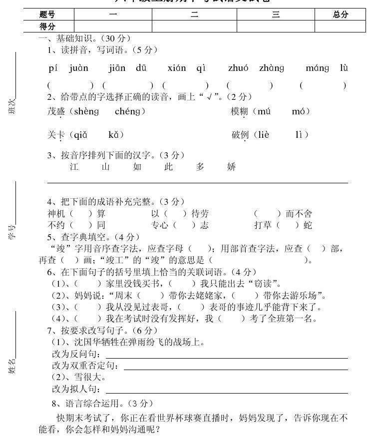 湘教版小学六年级上册语文期中考试试卷-直接打印