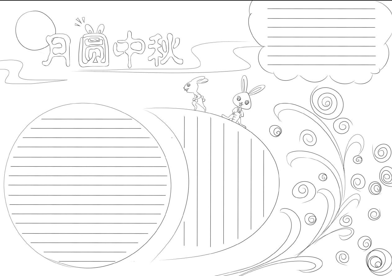 中秋节手抄报模板_word文档在线阅读与下载_免费文档
