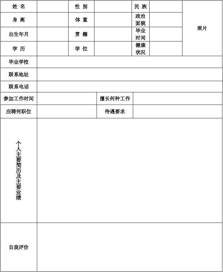 空白版个人简历表格_word文档在线阅读与下载_无忧文档图片