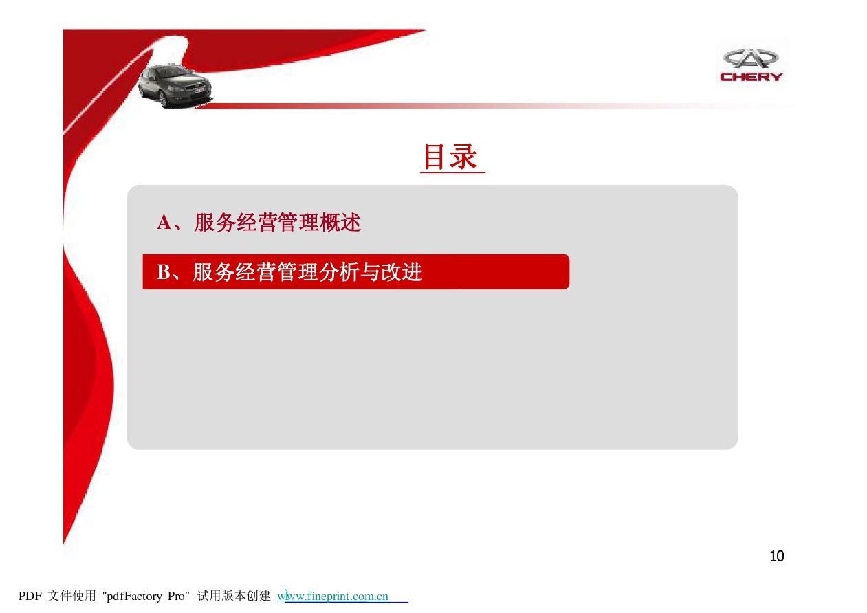 汽车4s店售后服务经营管理指标分析与改进ppt图片