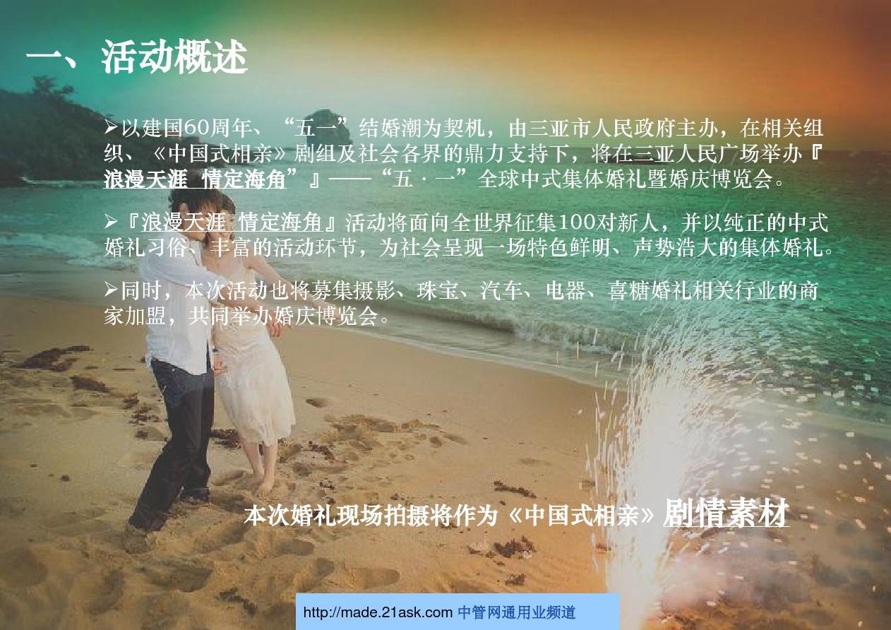 集体婚礼策划文案_策划文案是做什么的_员工集体生日会策划
