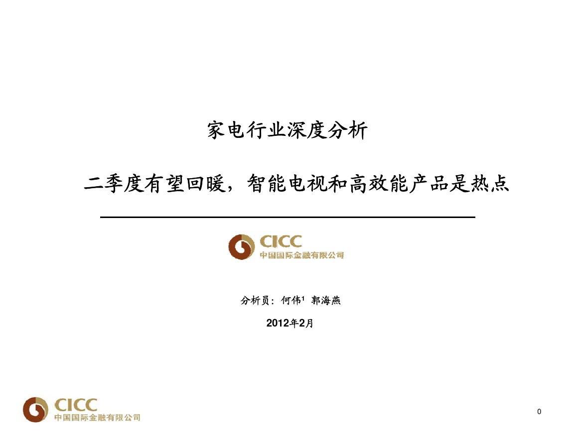 家电行业ppt2012复旦大学朱海燕图片