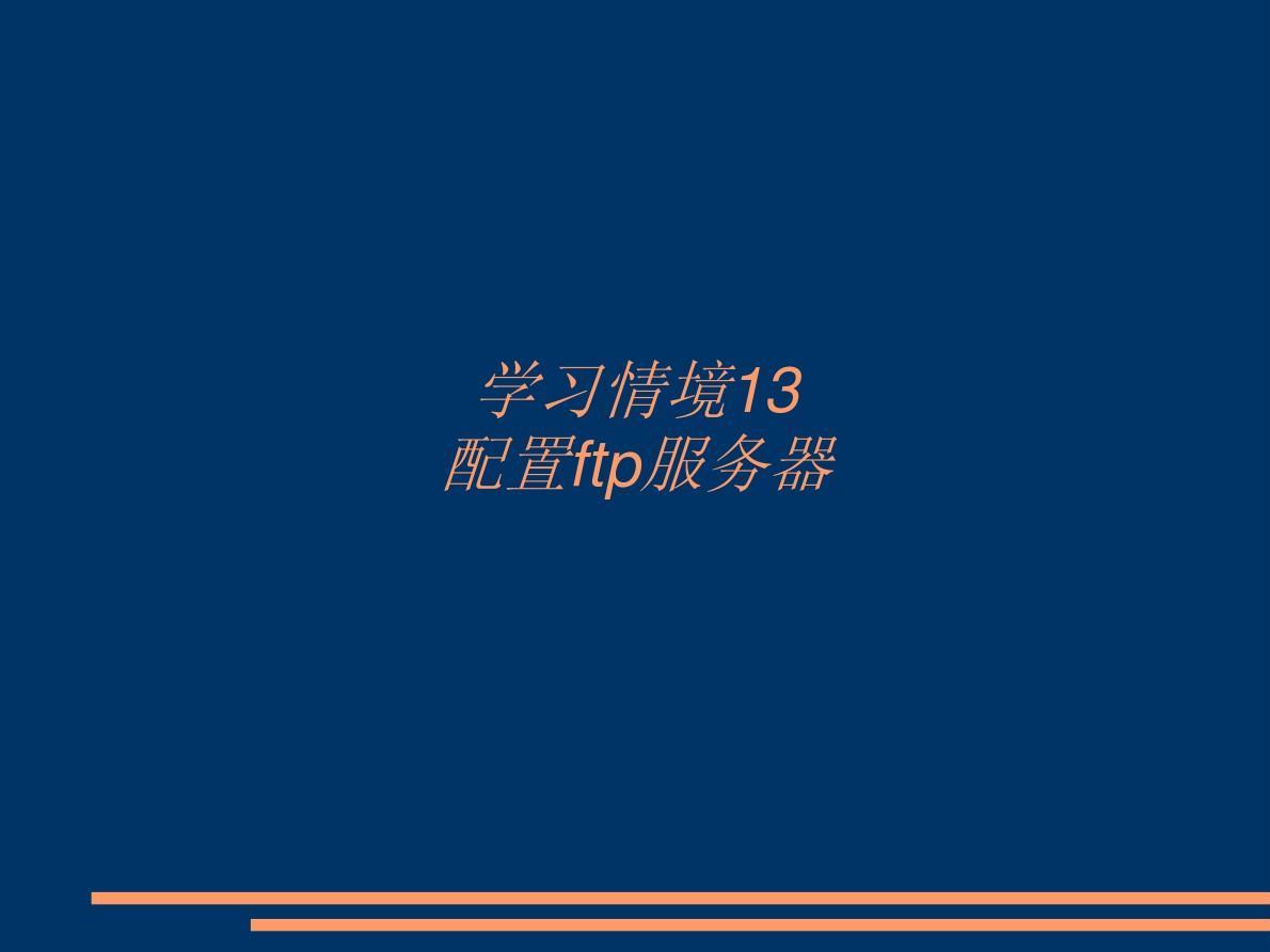 学习情境13 配置ftp服务器