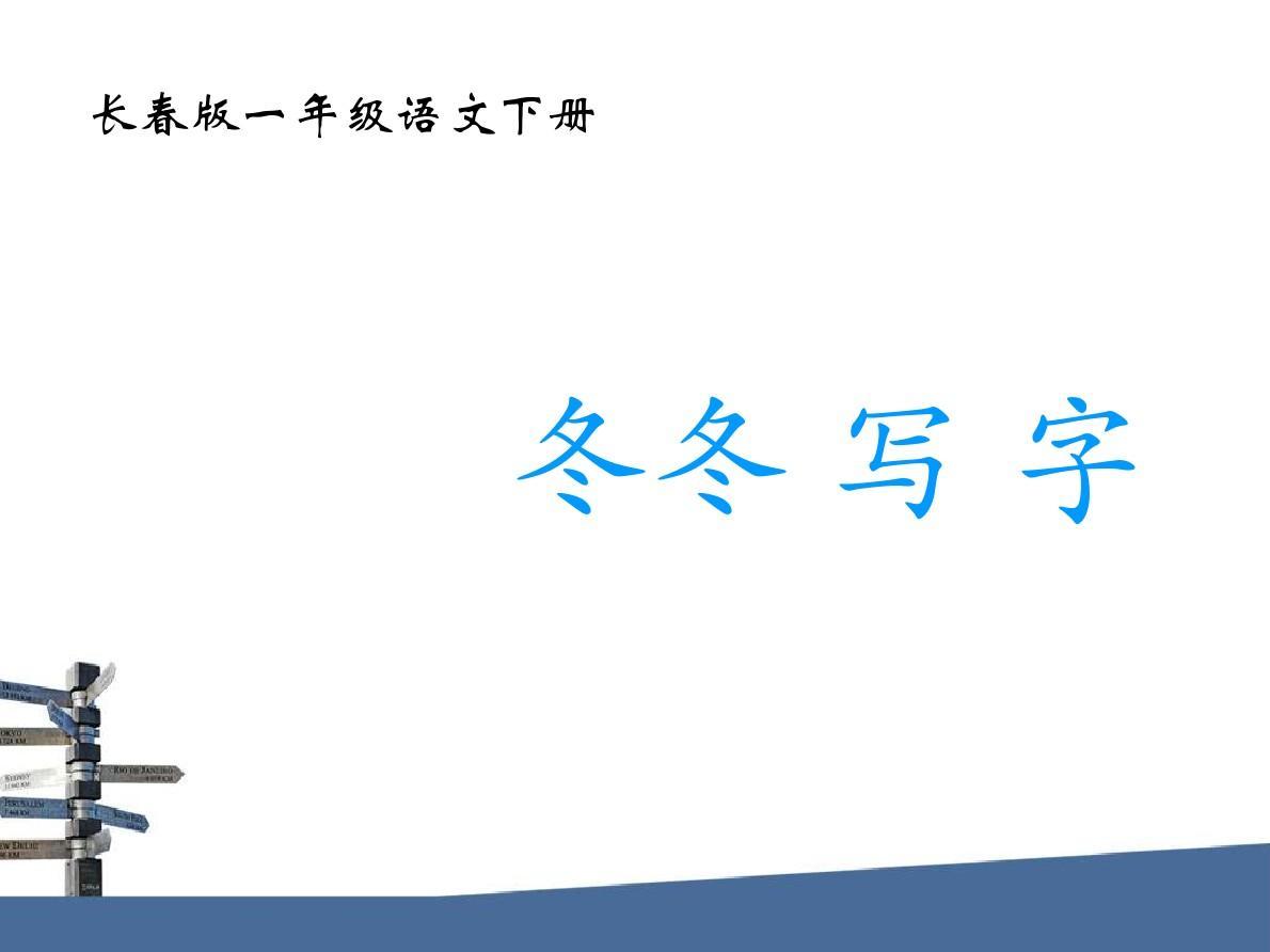 长春版小学语文一年级下册《冬冬写字》课件ppt