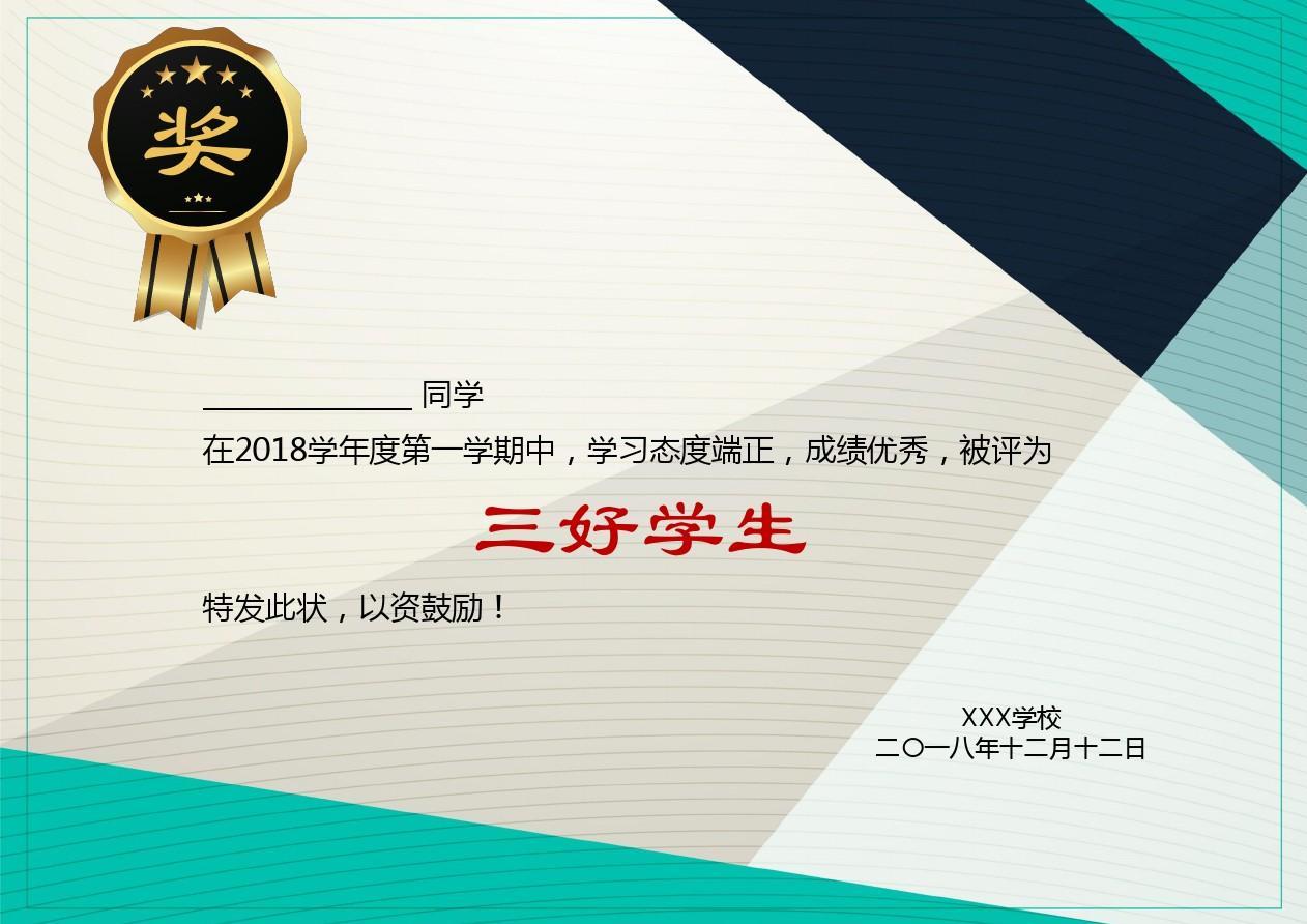 彩色学生奖状荣誉证书模板(可编辑打印)PPT