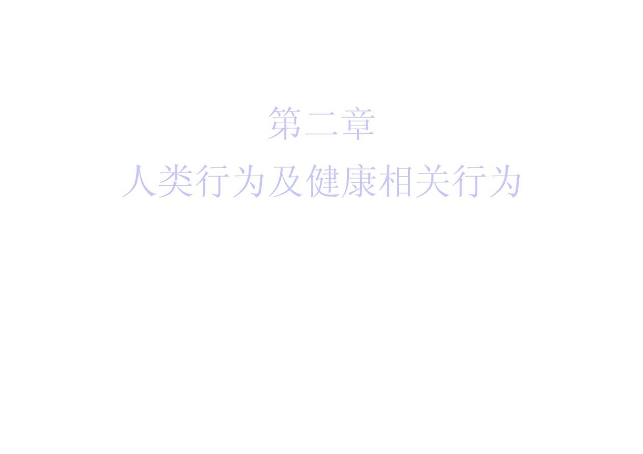 2.第二章 人类行为特点及健康相关行为-20080415PPT