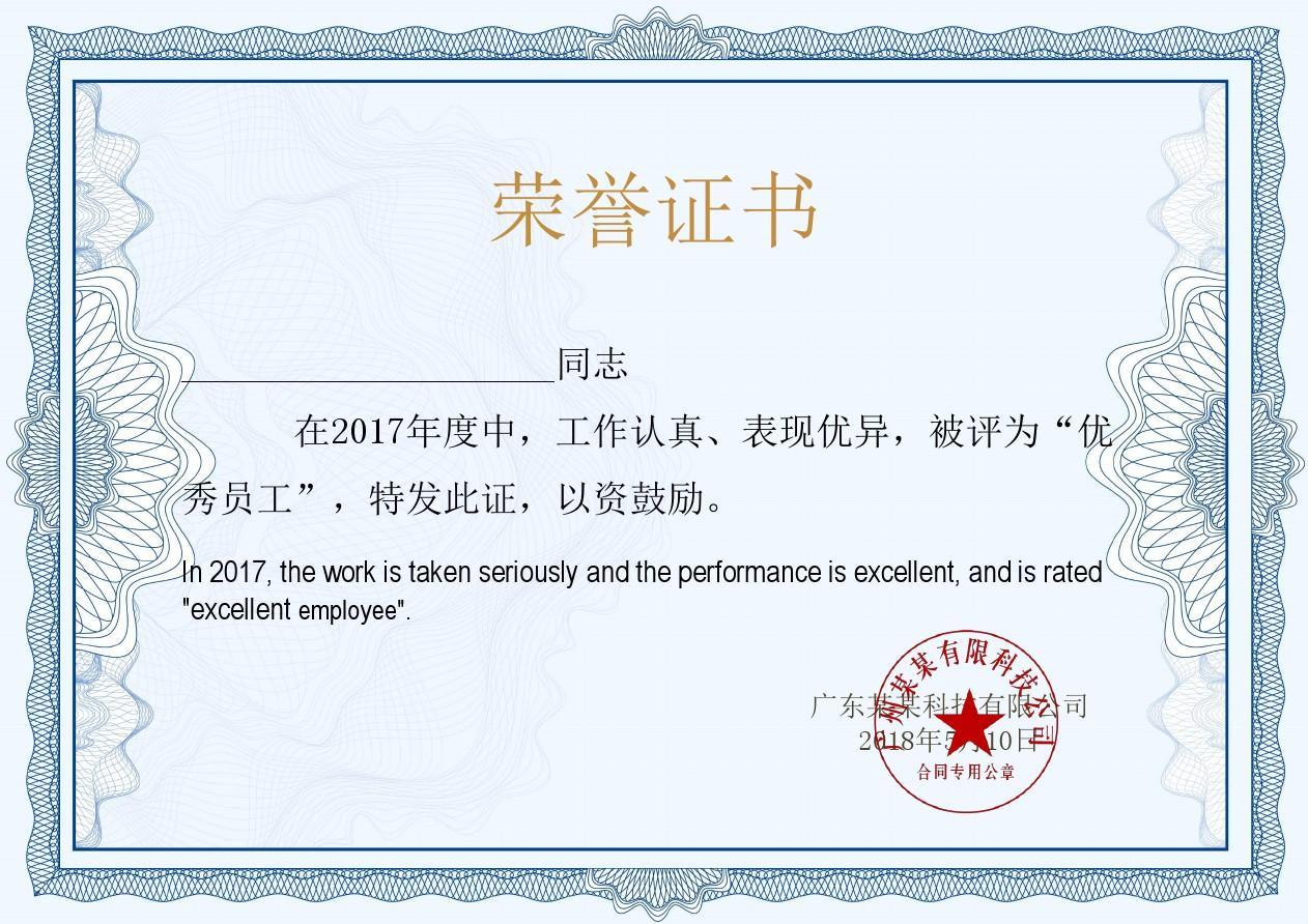 【ppt模板】a4荣誉证书 -复古花纹优秀员工荣誉证书8图片