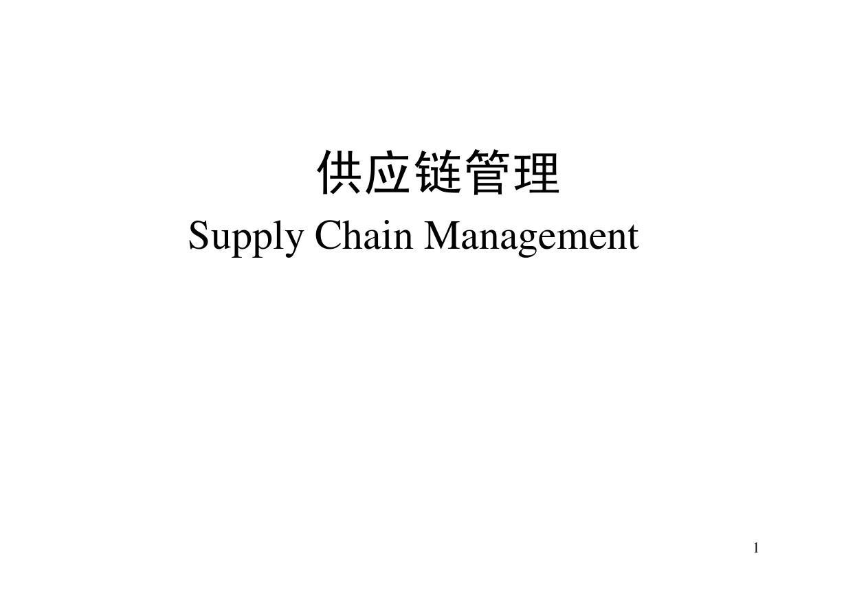 第1章供应链管理概论.期末复习范围-lixin (1)