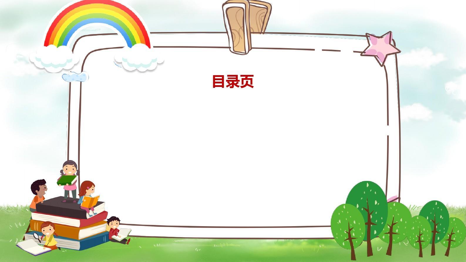【精美ppt模版】小学生竞选班干部自我介绍ppt背景图片