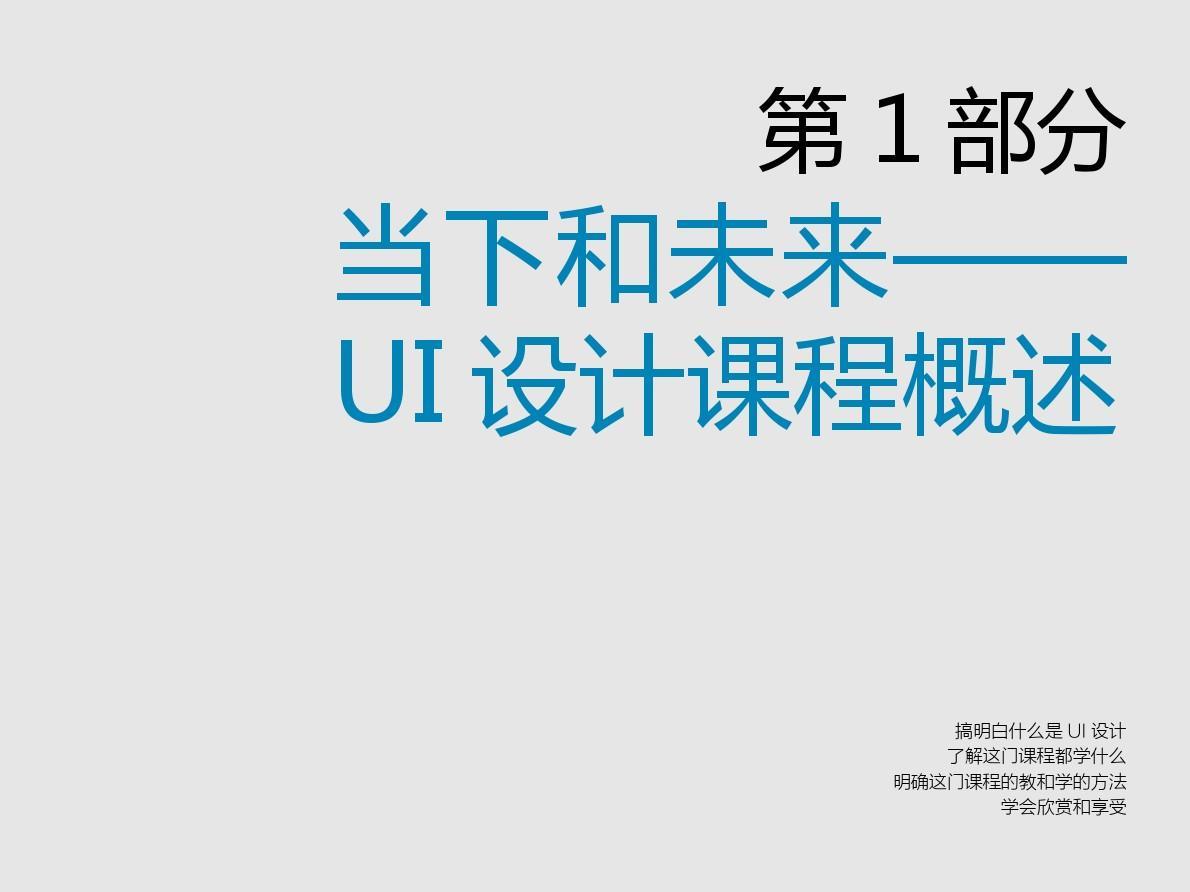 UI部分-第1字体概述-boxeriosappv部分讲义规范图片