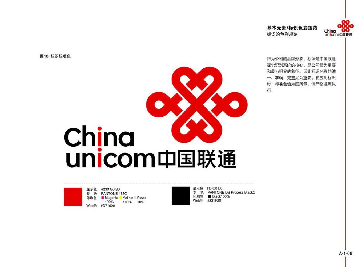 中国联通囹�a_中国联通vi手册appt