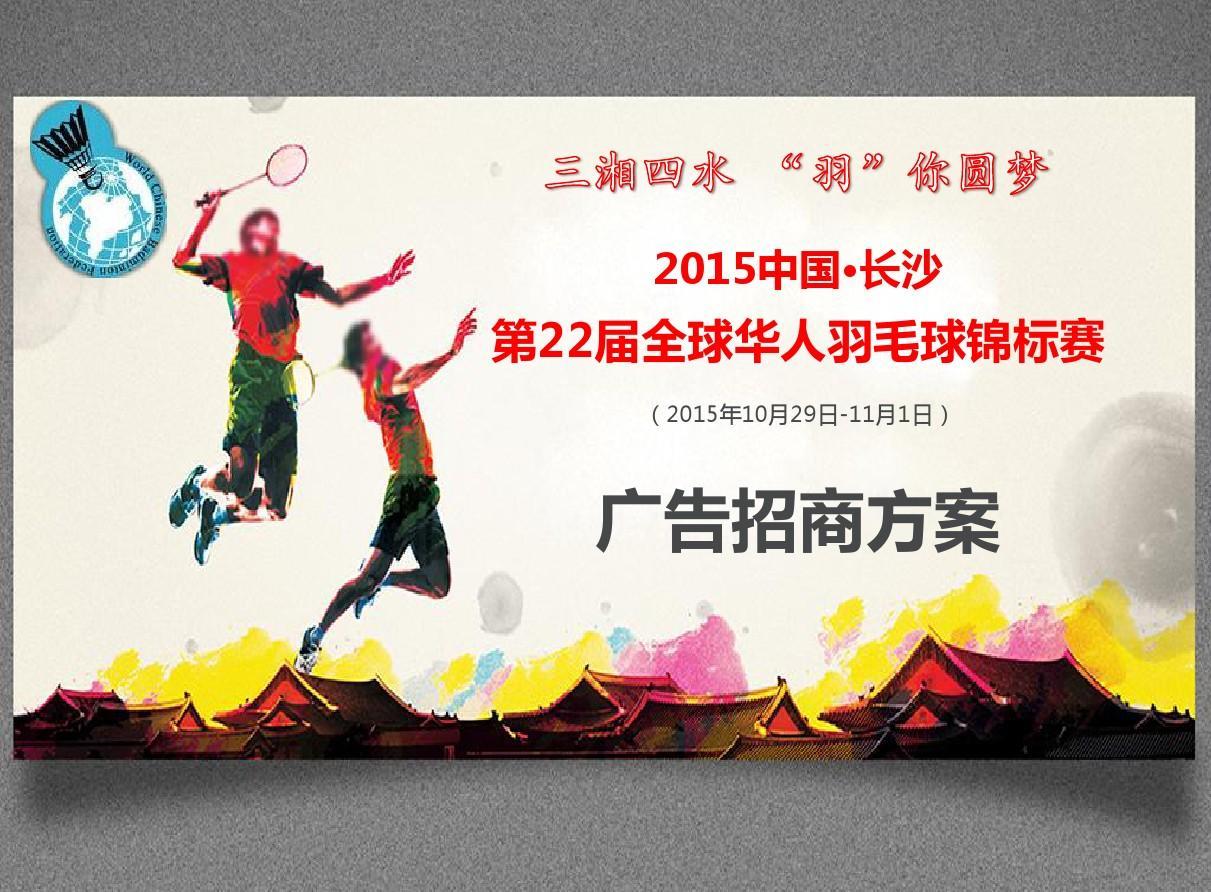 2015中国长沙第22届全球华人羽毛球锦标赛招商方案