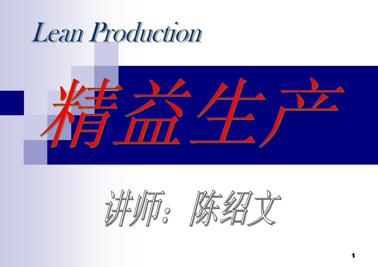 Lean production精益生产2(ppt.15)丰田走出的新道路