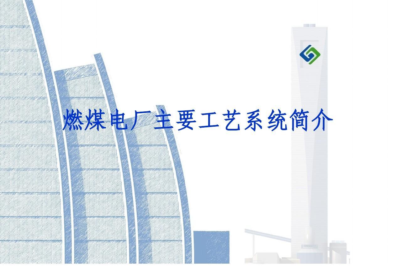 燃煤电厂主要工艺系统介绍PPT
